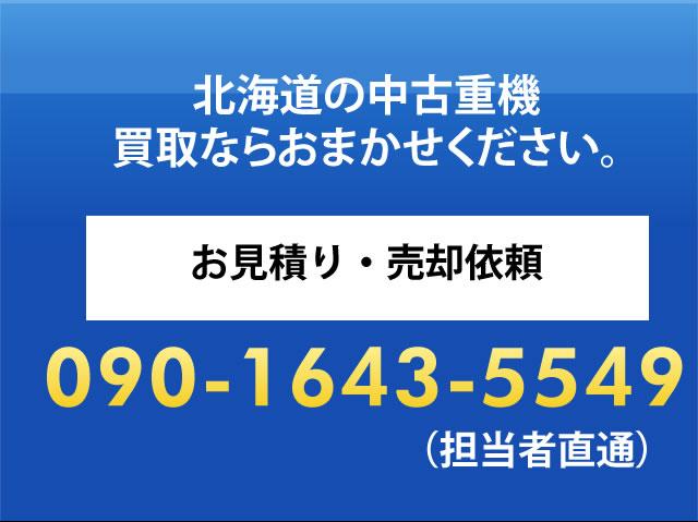 北海道の中古重機買取ならおまかせください。お見積り・売却依頼「090-1643-5549」(担当者直通)