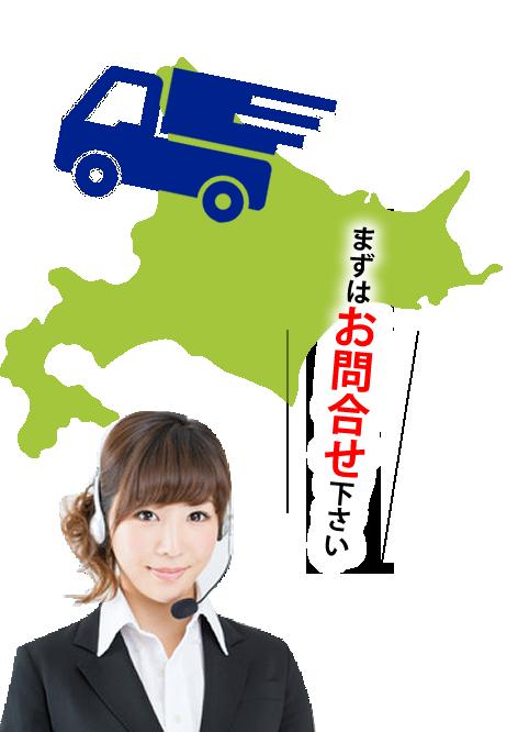 買取エリアは北海道お気軽にお問合せください