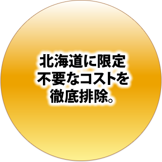 買取は北海道に限定。徹底したコストカット